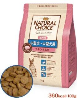 画像1: 《ナチュラルチョイス》中型犬〜大型犬用 成犬用 チキン&玄米