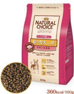 画像1: 《ナチュラルチョイスプレミアムチキン》シニア犬用 超小型犬(4kg以下) チキン&玄米 800g 2kg, 4kg,