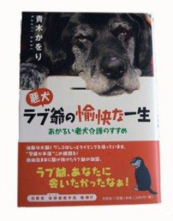 画像1: 「悪犬ラブ爺の愉快な一生」  青木かをり 著