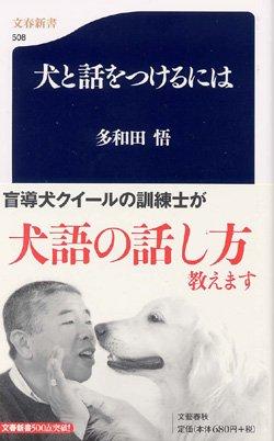 画像1: 『犬と話をつけるには』多和田悟著